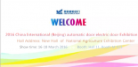 The China International (Beijing) automatic door electric door Exhibition in 2016